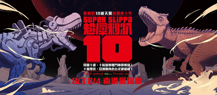 SLIPPA10TW