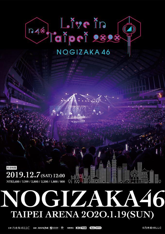 NOGIZAKA2020TW